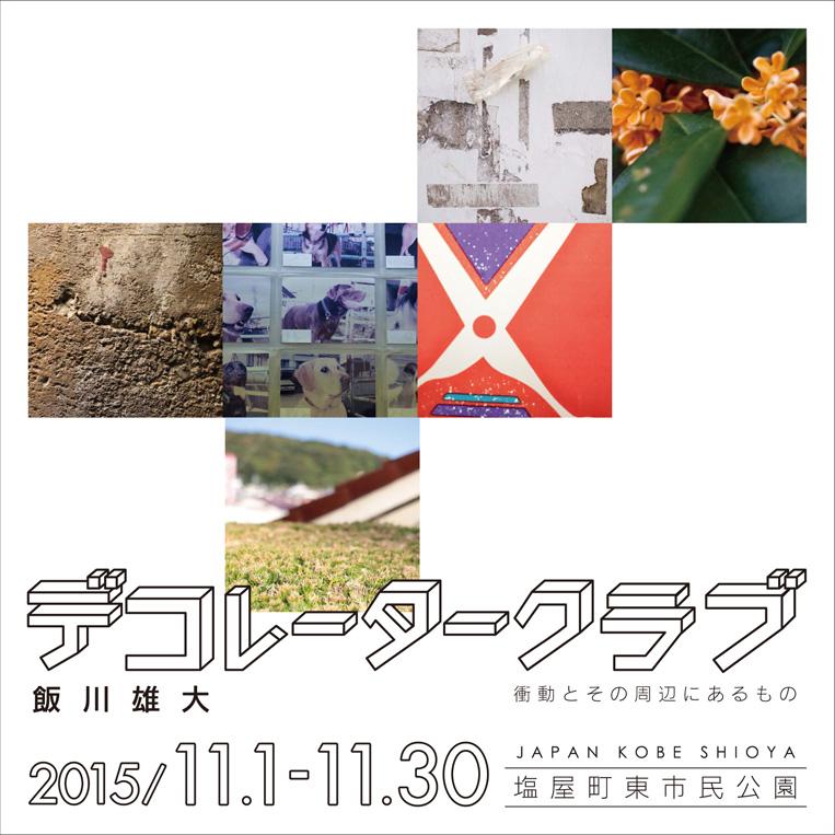 shioya_iikawa_1