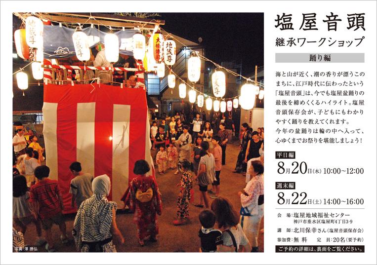 shioyaondo1