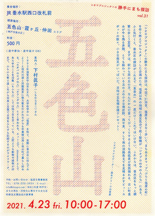 goshikiyama 2