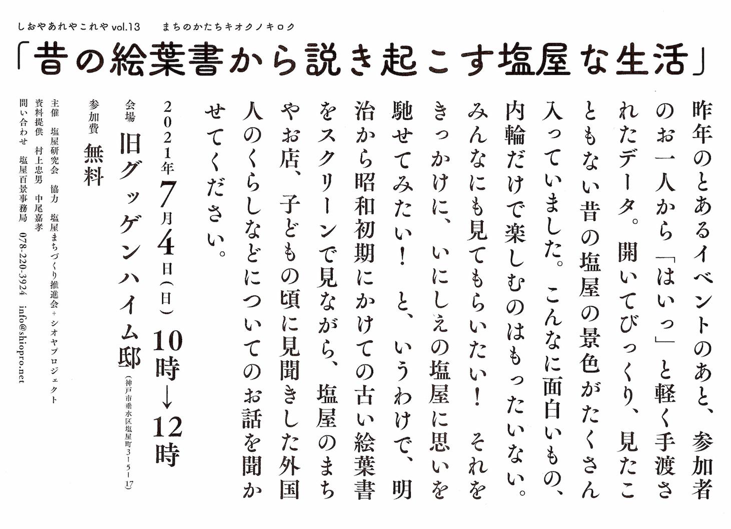mukashi2